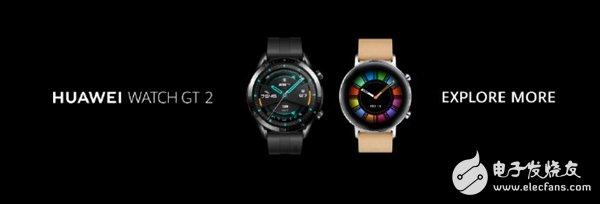 华为WatchGT2正式发布 售价229欧元起