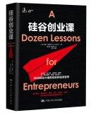 《硅谷创业课》:总结米克尔的12条核心创投理念和...