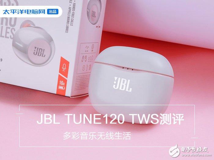 JBLTUNE120TWS评测 有着时尚大气的外观以及恰到好处的音质表现