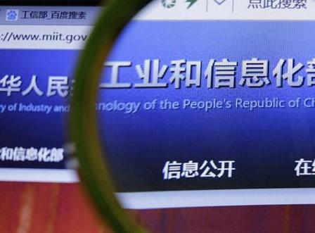 工信部苗圩:我国拥有全球最大4G网络,年底数字经...