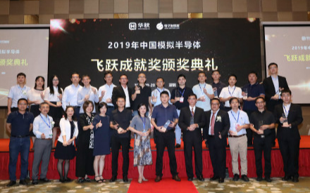 浣沙淘金 2019年中国模拟半导体飞跃成就奖正式揭晓