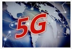 5G的到来为加快推进制造业高质量发展提供了重要机遇
