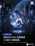 小米9Pro搭载定制XL号VC液冷模块 CPU核...