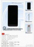 红米Note8Pro 8GB+256GB版现身工信部