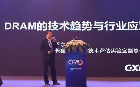 长鑫存储首次公开亮相谈DARM技术的未来