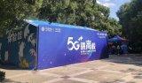 """中国移动""""5G进高校""""系列活动,一同探索智能未来"""