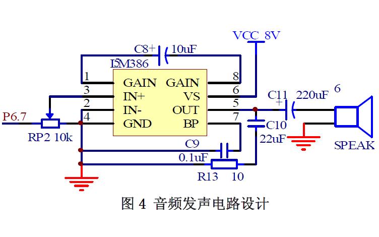 使用MSP430单片机设计声音导引系统的资料免费下载