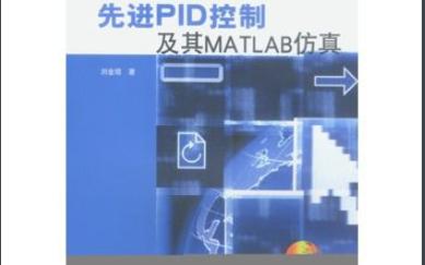 先进PID控制及其MATLAB仿真PDF电子书免费下载