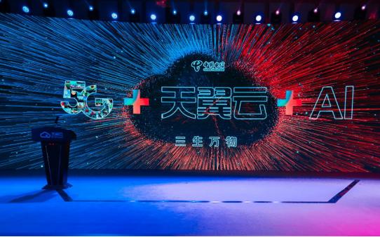 中国电信正式发布了5G时代应用的三大赋能平台