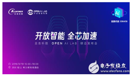 携手共进,合作共赢--全志科技&OPEN AI LAB联合发布会圆满举行!