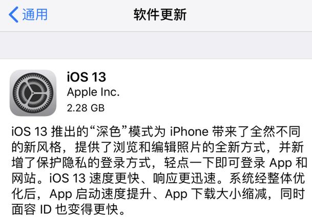 苹果为iPhone正式推送了iOS 13深色模式