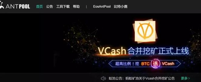 Vcash的联合挖矿与双挖的区别是什么