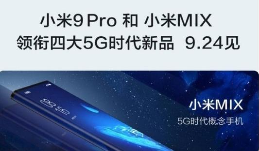 小米MIX 5G概念手机曝光采用了前沿瀑布屏设计屏幕弯曲度几乎达90°