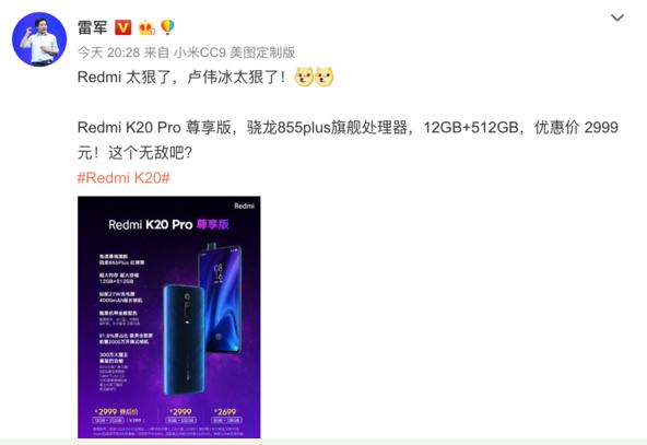 Redmi K20 Pro尊享版搭载骁龙855Plus处理器配置12GB+512GB顶级大内存
