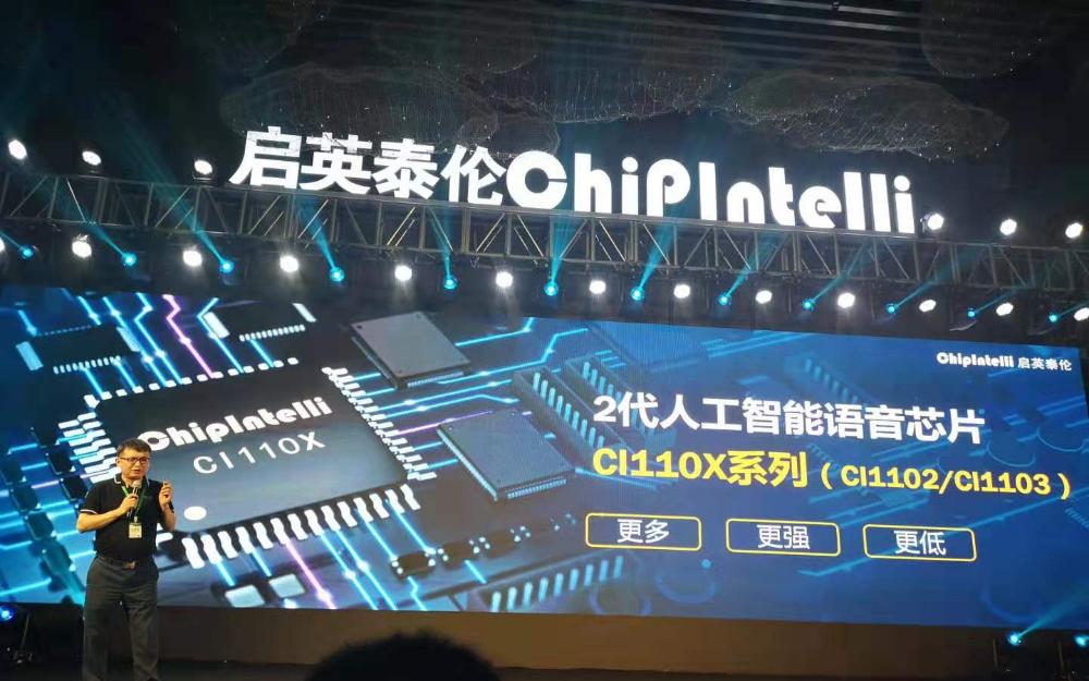 啟英泰倫發布第二代語音AI芯片,首批10萬片已售罄,語音模組最低14.99元!