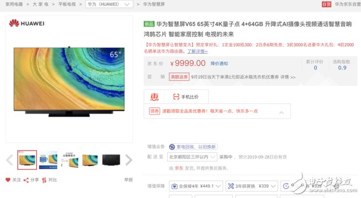 华为智慧屏65英寸版本预售上线,具有三大智慧卖点