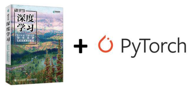 PyTorch版《动手学深度学习》开源了