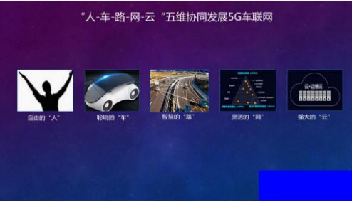 5G车联网将是实现自主智慧交通的必要条件之一