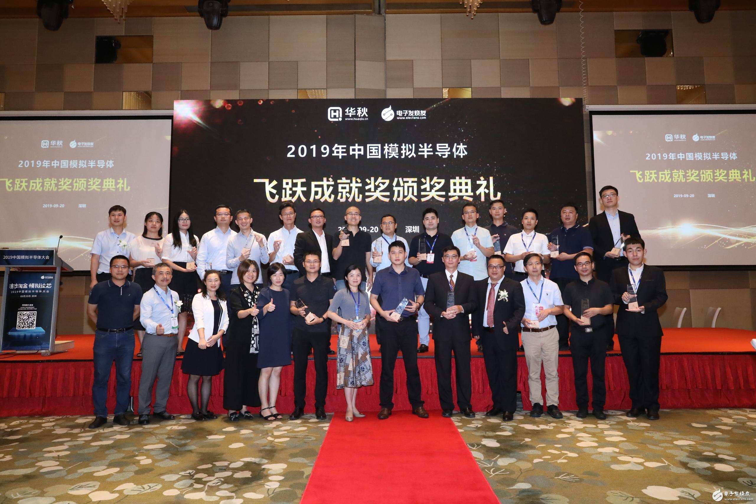 浣沙淘金 2019年中國模擬半導體飛躍成就獎正式揭曉