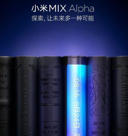 小米MIX Alpha采用了一块环绕屏设计屏占比将会超过100%