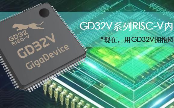 GD32V系列RISC-V内核32位通用MCU怎么样?