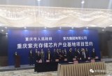 紫光集团将在重庆建设一个上百亿的工业4.0的基因...