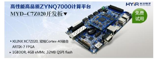 價值1450元!Xilinx Zynq7010/20開發板免費申請