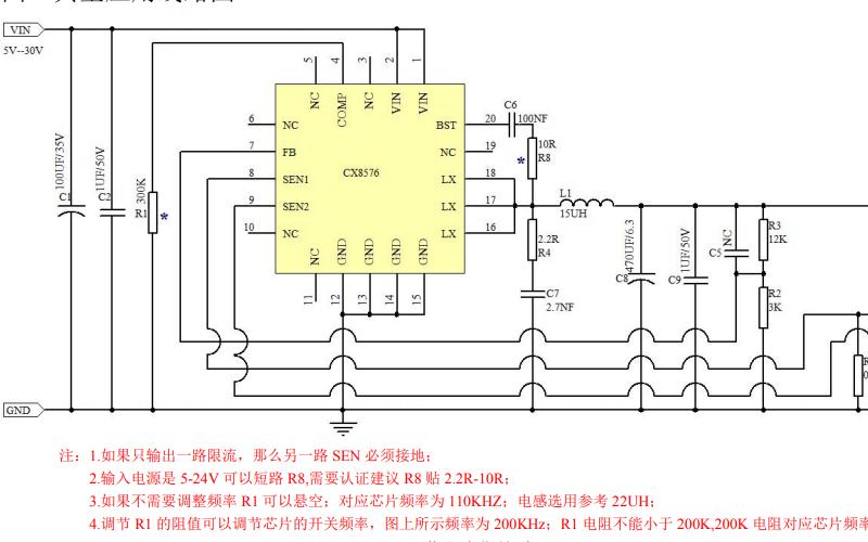 CX8576输出同步整流器的设计指南免费下载
