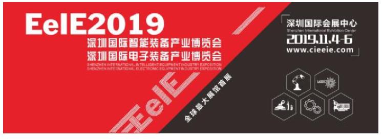 """2019EeIE展会11月份登陆""""超级会展航母""""..."""
