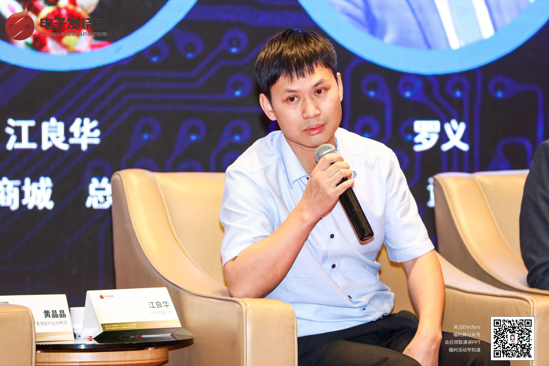华秋商城总经理江良华