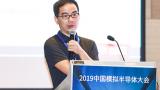 芯海科技副总裁万巍:物联网需求推动高精度ADC芯片发展
