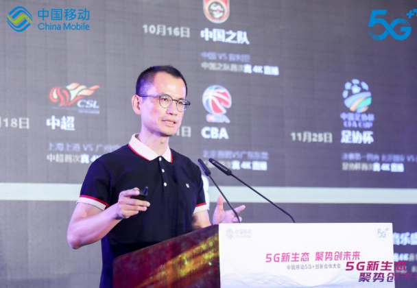 中国移动五个方面的5G应用创新实践介绍