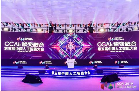 2019第五屆中國人工智能大會在青島膠州方圓體育...