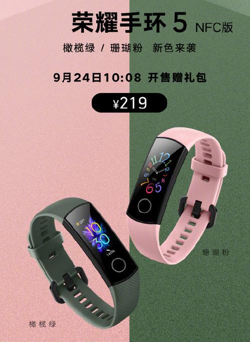 荣耀手环5 NFC版新配♀色正式开售支持多种模式和NFC公交支付