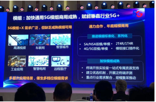 2019年中国电信将推动支持SA新功能到2020年将推动支持低时延业务