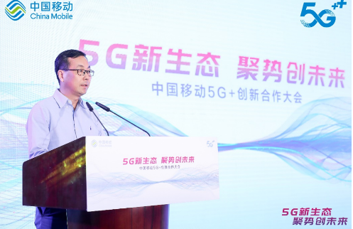 中国移动正在积极探索5G融合创新发展加速5G融入百业