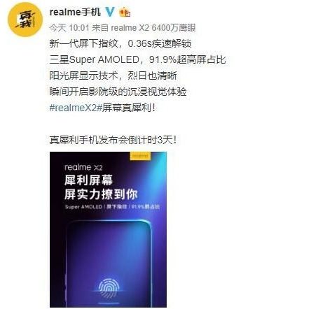 realme X2将搭载新一代屏下指纹技术0.3...