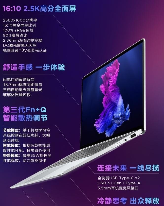 联想笔记本电脑小新Pro 13正式发布屏占比高达90%支持DC调光