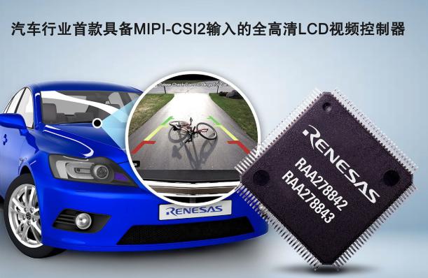 瑞萨电子推出新型全高清1080p LCD视频控制器
