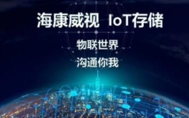 IoT存儲的落地將推動城市軌道交通的發展