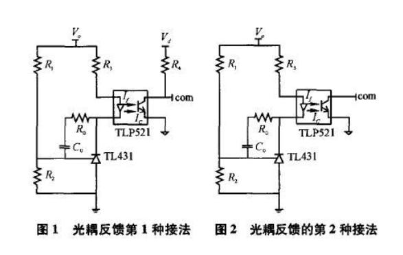光耦常见的几种连接方式