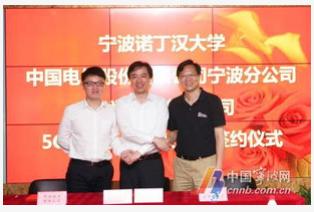宁波电信助力宁波诺丁汉大学完成了5G网络基础覆盖