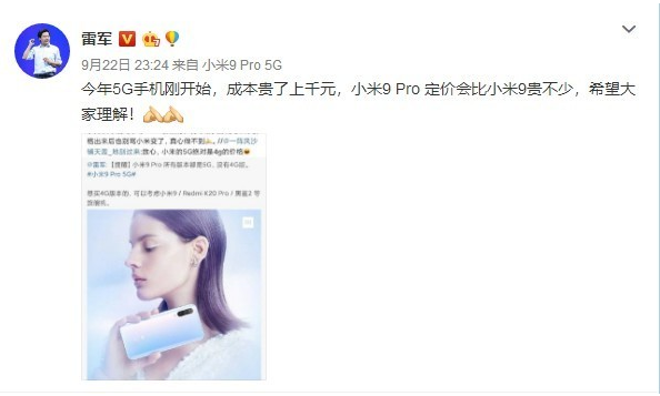 小米9 Pro 5G版将搭载骁龙855 Plus平台起售价至少在3500元左右