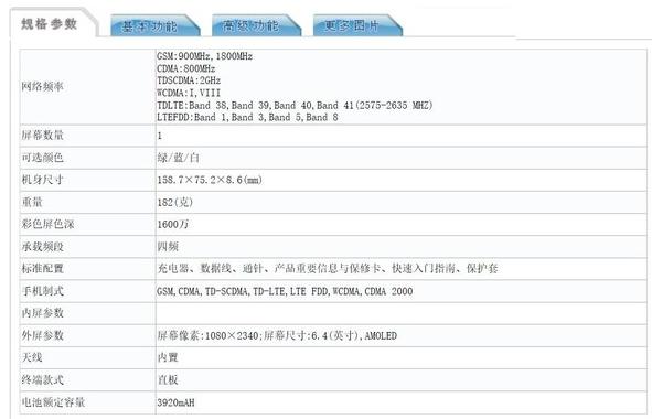 OPPO K5正式入網工信部該機搭載驍龍730處理器配備8GB運存