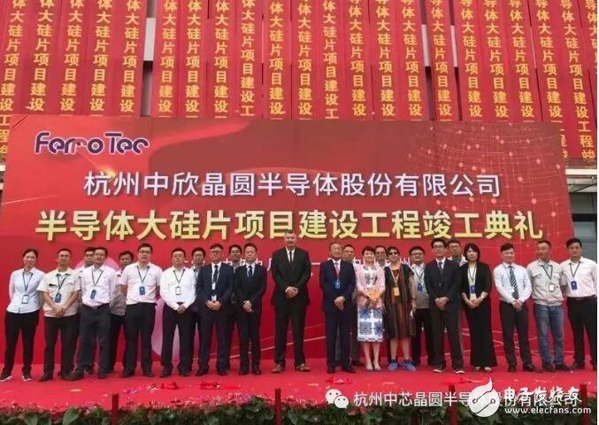 杭州中欣晶圆大硅片项目投产 8英寸大硅片正式量产