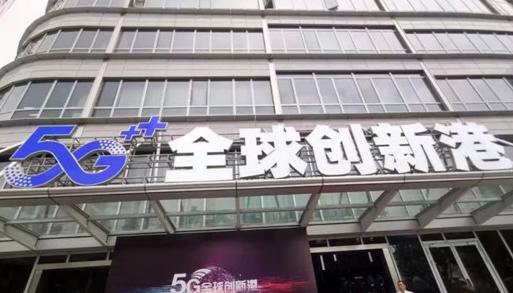 5G应用规模商用方案将正式从上海5G创新港启航