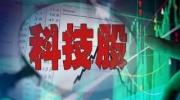 一文历数中国科技股这十年的大机会
