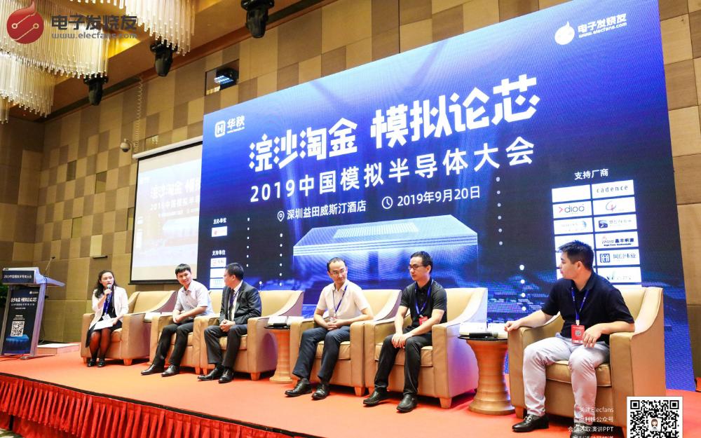 """中国IC要防止成为""""低端""""、 """"廉价""""的代名词"""