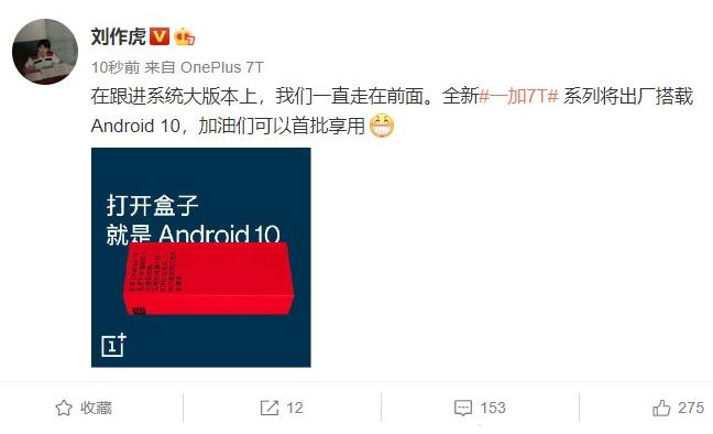 一加7T系列将搭载骁龙855+处理器和Android 10