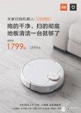 米家扫拖机器人白色款发布 原价1999元
